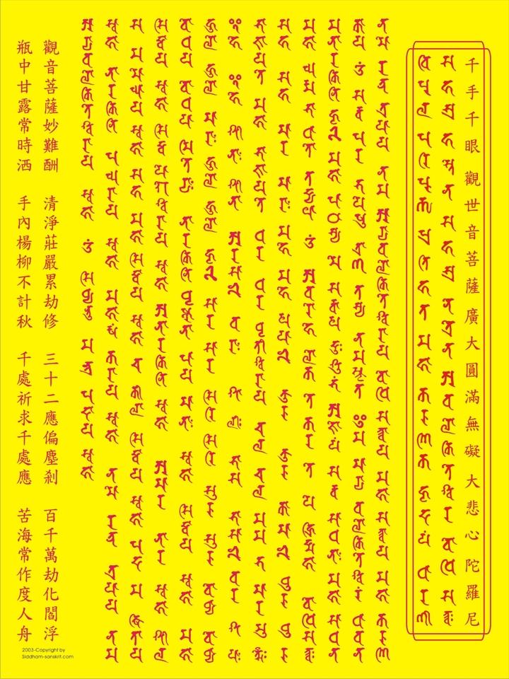 大悲咒经文_(大悲咒出处的经文)_qinqin_新浪博客