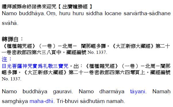 佛教十小咒及功德利益 - 南无阿弥陀佛 - wangqingwei421的博客