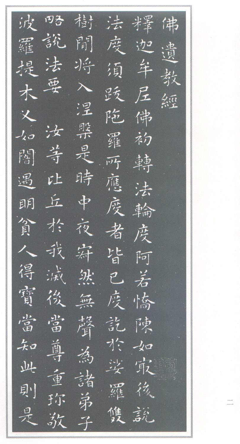 王羲之书小楷《佛遗教经》无缺字放大本 - 伴月轩主博客